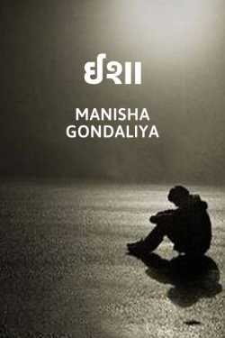 Isha by Manisha Gondaliya in Gujarati