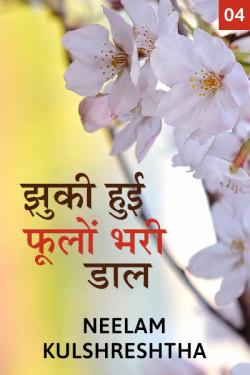 Jhuki hui phoolo bhari daal - 4 by Neelam Kulshreshtha in Hindi
