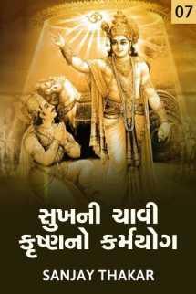 Sanjay C. Thaker દ્વારા સુખની ચાવી કૃષ્ણનો કર્મયોગ - 7 ગુજરાતીમાં