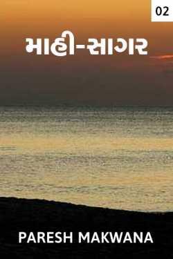 Mahi-Sagar (Part-2) by Paresh Makwana in Gujarati