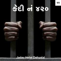 Kedi no. 420 - 22 by jadav hetal dahyalal in Gujarati
