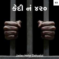 Kedi no. 420 - Antim bhag by jadav hetal dahyalal in Gujarati