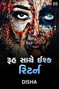 Ruh sathe ishq return - 5 by Disha in Gujarati
