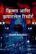 क्रिष्णा आणि झपाटलेल रिसॉर्ट मराठीत Hasim Nagaral