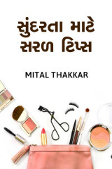 સુંદરતા માટે સરળ ટિપ્સ  by Mital Thakkar in Gujarati