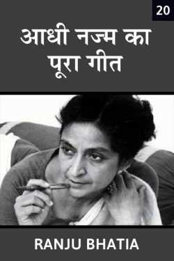 Aadhi najm ka pura geet - 20 by Ranju Bhatia in Hindi