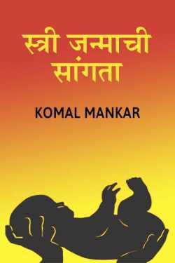 स्त्री जन्माची सांगता  by Komal Mankar in Marathi