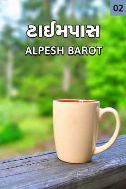 Time pass - 2 by Alpesh Barot in Gujarati