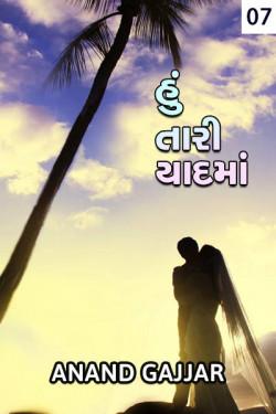 Hu tari yaadma - 7 by Anand Gajjar in Gujarati