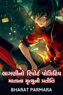 Laaganino report positive by Bharat Parmara in Gujarati