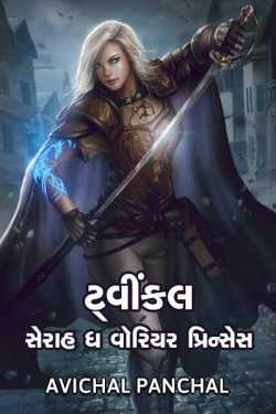 Twinkle - Serah the warrior princess - 1 by અવિચલ પંચાલ in Gujarati