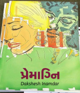 પ્રેમાગ્નિ  by Dakshesh Inamdar in Gujarati