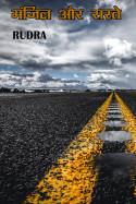 मंजिल और रास्ते बुक Rudra द्वारा प्रकाशित हिंदी में
