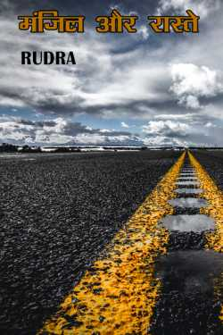 Manzil aur raste by Rudra in Hindi