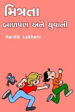 Mitrata - Baalpan ane yuvani by Hardik Lakhani in Gujarati