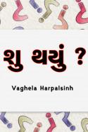 VAGHELA HARPALSINH દ્વારા શુ થયું ? ગુજરાતીમાં