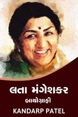 Lata Mangeshkar - Biography by Kandarp Patel in Gujarati