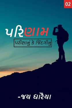 Result- Exam Ya Life - Part 2 by Jay Dharaiya in Gujarati