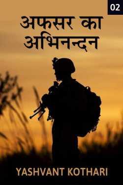 afsar ka abhinandan - 2 by Yashvant Kothari in Hindi