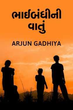 Bhaibandhini Vatu... by Arjun Gadhiya in Gujarati