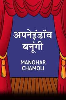 अपनेइंडाॅव बनूंगी बुक manohar chamoli manu द्वारा प्रकाशित हिंदी में