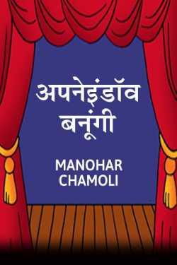 apneindaav banungi by manohar chamoli manu in Hindi
