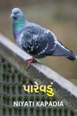 Parevadu by Niyati Kapadia in Gujarati