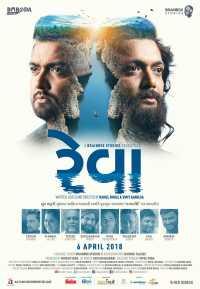 REVA - Gujarati Film Review
