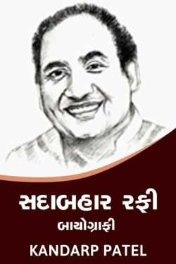 Sadabahar Rafi - Biography by Kandarp Patel in Gujarati