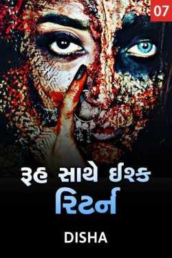 Ruh sathe ishq return - 7 by Disha in Gujarati