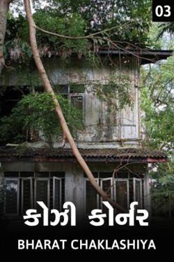 cozi corner part 3 by bharat chaklashiya in Gujarati