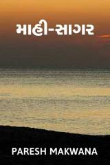 માહી-સાગર  by Paresh Makwana in Gujarati