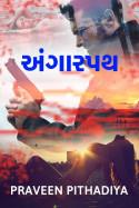 Praveen Pithadiya દ્વારા અંગારપથ ભાગ-૧ ગુજરાતીમાં