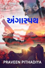 અંગારપથ  દ્વારા Praveen Pithadiya in Gujarati