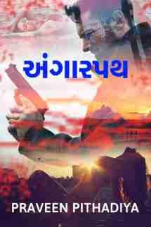 Praveen Pithadiya દ્વારા Angaarpath Part-1 ગુજરાતીમાં