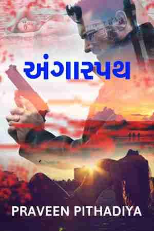 અંગારપથ by Praveen Pithadiya in Gujarati
