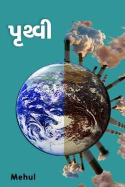 Pruthvi by Steetlom in Gujarati