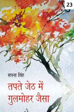Tapte Jeth me Gulmohar Jaisa - 23 by Sapna Singh in Hindi
