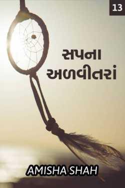 Sapna advitanra - 13 by Amisha Shah. in Gujarati