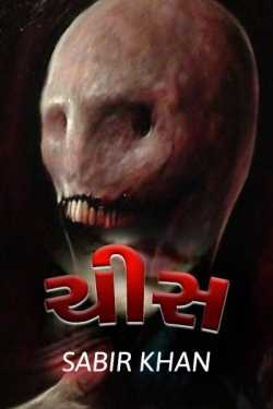 Chis - 10 by SABIRKHAN in Gujarati