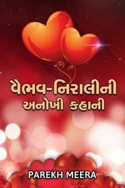 વૈભવ-નિરાલી ની અનોખી કહાની  by Parekh Meera in Gujarati