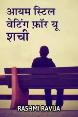 आयम स्टिल वेटिंग फ़ॉर यू, शची  द्वारा  Rashmi Ravija in Hindi