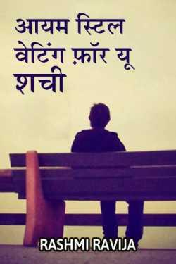 आयम स्टिल वेटिंग फ़ॉर यू, शची  by Rashmi Ravija in Hindi