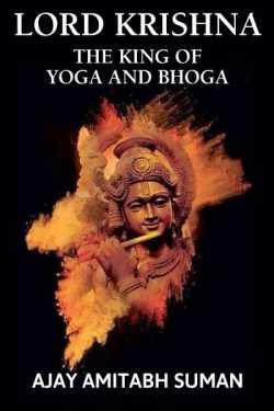 LORD KRISHNA -THE KING OF YOGA AND BHOGA by Ajay Amitabh Suman in English