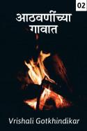 Aathvanichya gavat - 2 by Vrishali Gotkhindikar in Marathi