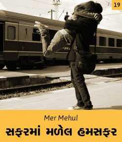Safarma madel humsafar - 19 by Mer Mehul in Gujarati