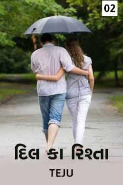 Dil ka rishta A love story - 2 by તેજલ અલગારી in Gujarati