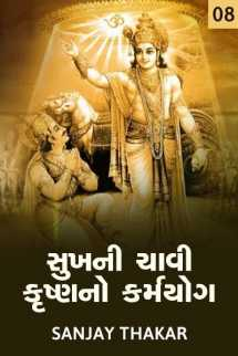 Sanjay C. Thaker દ્વારા સુખની ચાવી કૃષ્ણનો કર્મયોગ - 8 ગુજરાતીમાં