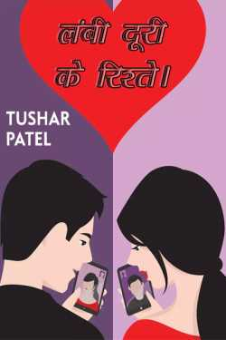 Long distance relationship. by Tushar PateL in Hindi