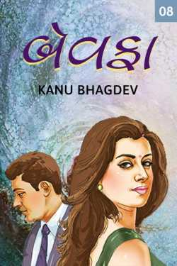 Bewafa - 8 by Kanu Bhagdev in Gujarati